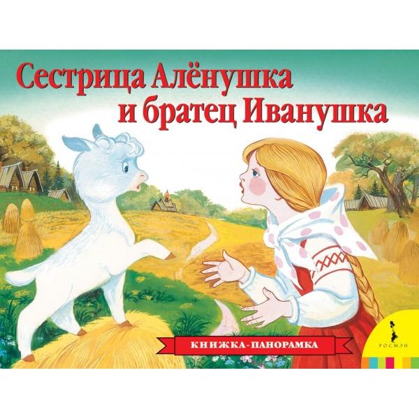 Сестрица Аленушка и братец Иванушка(панор) (рос)