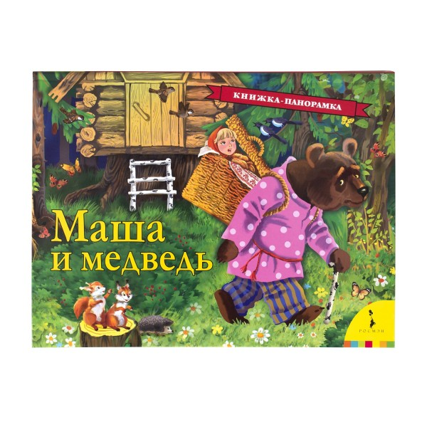 Маша и медведь (панорамка) (рос)