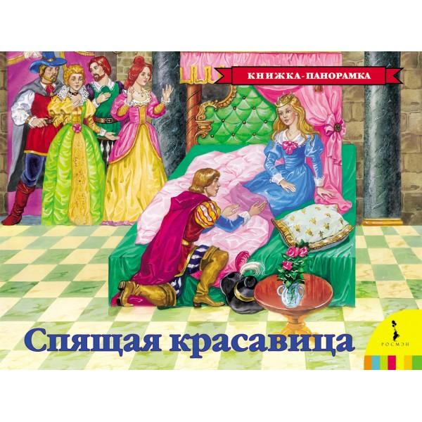 Спящая красавица(панорамка) (рос)