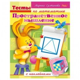 Книжка-пособие А5, 8 л., HATBER с наклейками, Тесты по математике, Пространство, 8Кц5н 12687, R163054