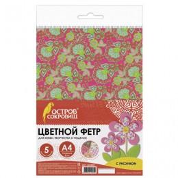 Цветной фетр для творчества, А4, 210х297 мм, ОСТРОВ СОКРОВИЩ, с рисунком, 5 листов, 5 цветов, толщина 2 мм, Цветы, 660648
