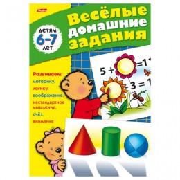 Книжка-пособие А5, 8 л., HATBER, Весёлые домашние задания, для детей 6-7 лет, 8Кц5 04612, R000961