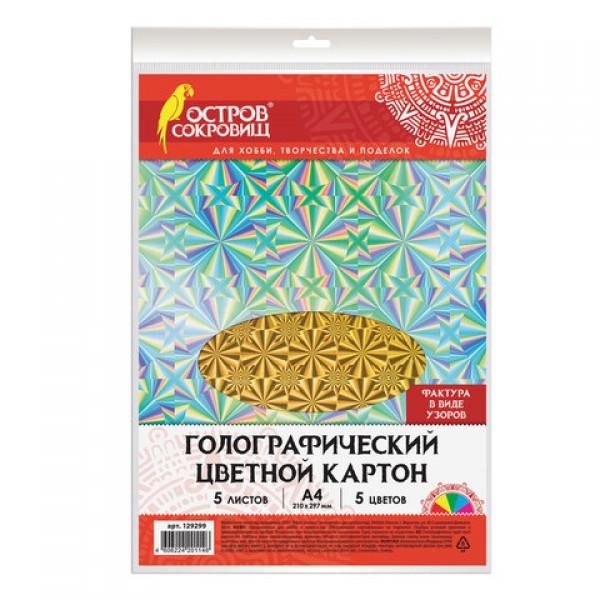 Картон цветной А4 ГОЛОГРАФИЧЕСКИЙ, 5 листов 5 цветов, 230 г/м2,