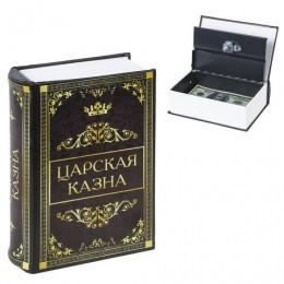 Сейф-книга Царская казна, 57х130х185 мм, ключевой замок, BRAUBERG, 291055