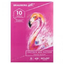 Альбом для пастели, картон ФУКСИЯ тонированный 760г/м, 207x297мм, 10л, BRAUBERG ART C, 105921