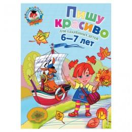 Пишу красиво: для детей 6-7 лет. Володина Н.В., 303032