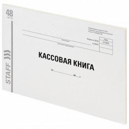 Кассовая книга, форма КО-4, 48л, картон, блок типографский, А4 (203х285мм), STAFF, ХХ, 130231