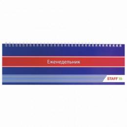 Планинг настольный недатированный (285х112 мм) STAFF, обложка картон, 64 л., ОФИС-СИНИЙ, 127827