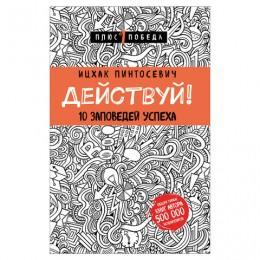 Действуй! 10 заповедей успеха. Пинтосевич И., 893202