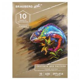 Альбом для пастели, картон СЕРЫЙ некрашенный 760г/м, 297x414мм, 10л, BRAUBERG ART CLA, 105917