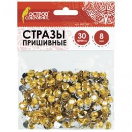 Стразы для творчества Круглые, золото, 8 мм, 30 грамм, ОСТРОВ СОКРОВИЩ, 661204