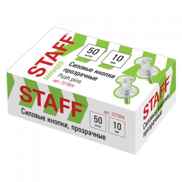 Силовые кнопки-гвоздики прозрачные STAFF