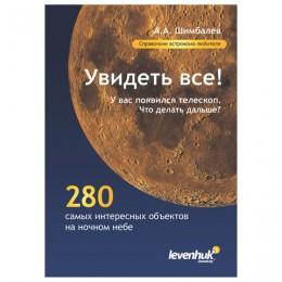 Справочник астронома-любителя Увидеть все!, А.А. Шимбалев, мягкий переплет, 2011 г., 87 стр., 29372