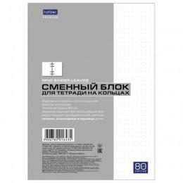 Сменный блок к тетради на кольцах А5 80л. HATBER Premium, Белый, блок в точку, 80СБ5A9_23036