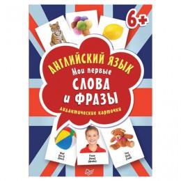 Карточки обучающие Английский язык. Мои первые слова и фразы, К28439