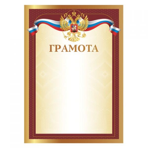 Грамота А4, мелованный картон, желтая, BRAUBERG, 111806