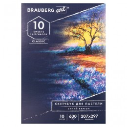 Альбом для пастели, картон СИНИЙ тонированный 760г/м, 207x297мм, 10л, BRAUBERG ART CL, 105919