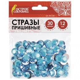 Стразы для творчества Круглые, голубые, 12 мм, 30 грамм, ОСТРОВ СОКРОВИЩ, 661226