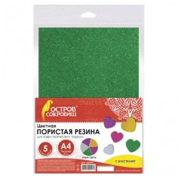 Цветная пористая резина (фоамиран), А4, 2 мм, ОСТРОВ СОКРОВИЩ, 5 листов, 5 цветов, блестки, 660079