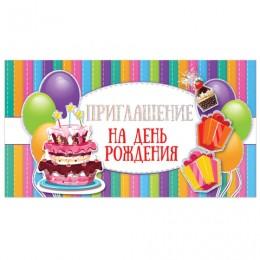 Приглашение на день рождения 70х120 мм (в развороте 70х240 мм),