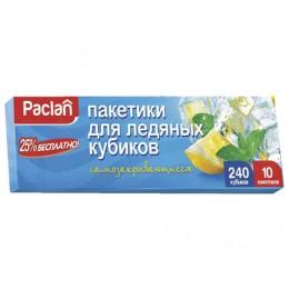 Пакеты для приготовления льда в форме кубиков, 10 штук по 24 ячейки (240 кубиков), PACLAN, ш/к 5209, 404130