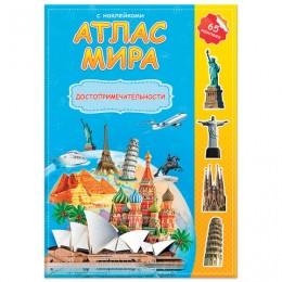 Атлас детский А4 Мир. Достопримечательности, 16 стр., 65 наклеек, С5204-3