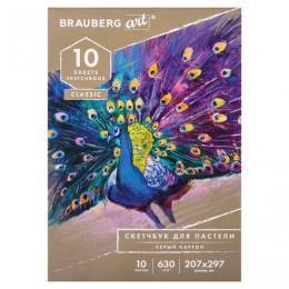 Альбом для пастели, картон СЕРЫЙ некрашенный 760г/м, 207х297мм, 10л, BRAUBERG ART CLA, 105916