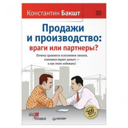 Продажи и производство: враги или партнеры? Бакшт К. А., К28700