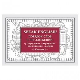 Карточки обучающие Speak English! Порядок слов в предложении, Питер, К28871