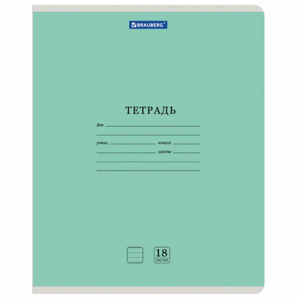 Тетрадь 18 л. BRAUBERG КЛАССИКА NEW линия, обложка картон, ЗЕЛЕНАЯ, 105701