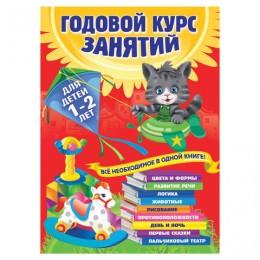 Годовой курс занятий. Для детей 1-2 лет. Далидович А., 331852