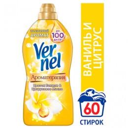Кондиционер-ополаскиватель д/белья 1,82 л VERNEL Аромат ваниль, концентрат, 2397378