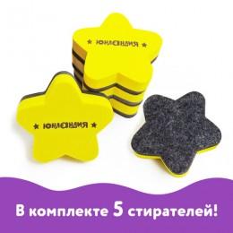 Стиратели магнитные для магнитно-маркерной доски, 75 мм,