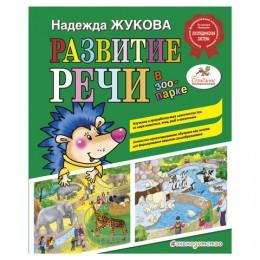 Развитие речи: в зоопарке. Жукова Н.С., 821423
