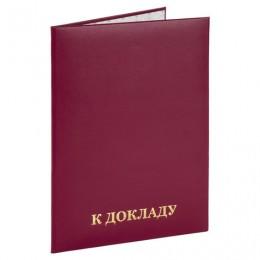 Папка адресная бумвинил К ДОКЛАДУ, формат А4, бордовая, индивидуальная упаковка, STAFF, 129627