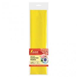 Пористая резина (фоамиран) для творчества, ЖЕЛТАЯ, 50х70 см, 1 мм, ОСТРОВ СОКРОВИЩ, 661683