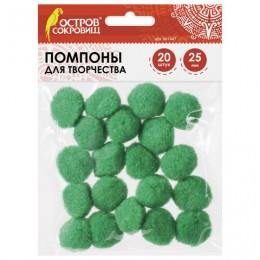 Помпоны для творчества, зеленые, 25 мм, 20 шт., ОСТРОВ СОКРОВИЩ, 661447