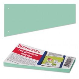 Разделители листов (трапеция 230х120х60 мм) картонные, КОМПЛЕКТ 100 штук, зеленые, BRAUBERG, 225970