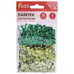 Пайетки для творчества Классика, оттенки зеленого, 6 мм, 30 грамм, ОСТРОВ СОКРОВИЩ, 661273
