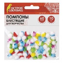 Помпоны для творчества, многоцветные, блестящие, 10 мм, 60 шт., ОСТРОВ СОКРОВИЩ, 661433