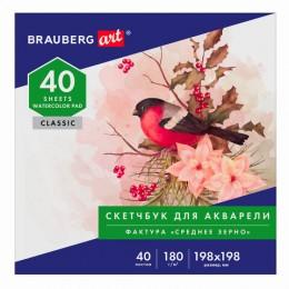 Бумага для акварели, альбом для рисования, бумага 180 г/м2, 200х200 мм, 40 л., склейка, BRAUBERG ART