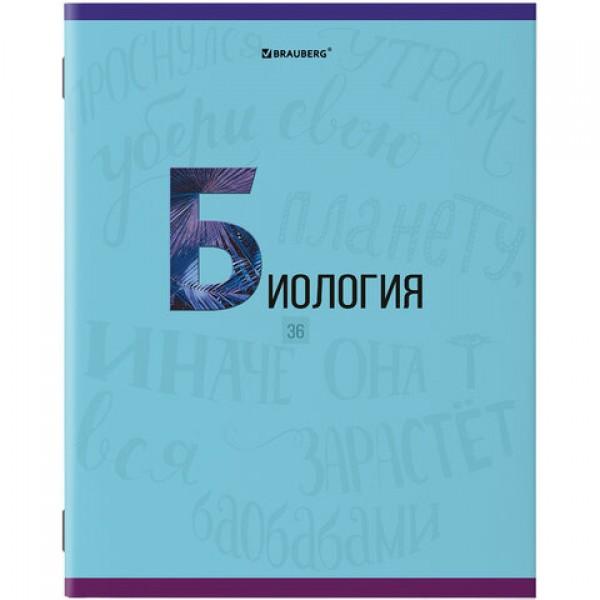Тетрадь предметная К ЗНАНИЯМ 36 листов, обложка мелованная бумага, БИОЛОГИЯ, клетка, BRAUBERG, 403931