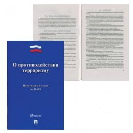 Брошюра Закон РФ О противодействии терроризму, мягкий переплет