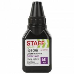Краска штемпельная STAFF, фиолетовая, 50 мл, на водно-спиртовой основе, 227531