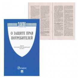 Брошюра Закон РФ О защите прав потребителей, мягкий переплет, 126048