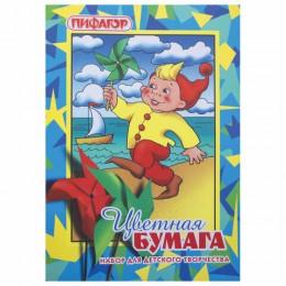 Цветная бумага А4 газетная, 16 листов 8 цветов, на скобе, ПИФАГОР, 200х283 мм, Гномик на море, 121007