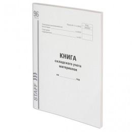 Книга складского учета материалов, ф. М-17, 96л, картон,блок газетный, А4 (198х278мм), 130242