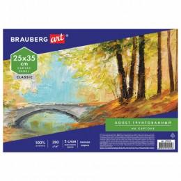 Холст на картоне BRAUBERG ART CLASSIC, 25х35 см, грунтованный, 100% хлопок, мелкое зерно, 190620