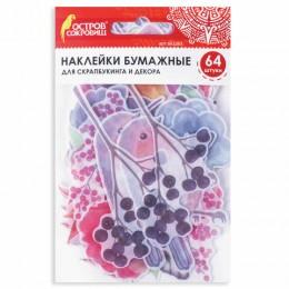 Наклейки для скрапбукинга ПРИРОДА из washi-бумаги, 64 штуки, 32 дизайна, ОСТРОВ СОКРОВИЩ, 662263