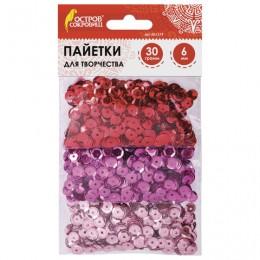 Пайетки для творчества Классика, оттенки красного, 6 мм, 30 грамм, ОСТРОВ СОКРОВИЩ, 661274